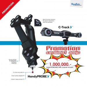 Handy PROBE,C-Track