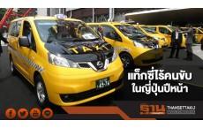 นิสสันเตรียมทดสอบแท็กซี่ไร้คนขับในญี่ปุ่นปีหน้า