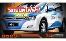 'รถยนต์ไฟฟ้า'มาแล้ว 'ลีนุตพงษ์' ประเดิมนำเข้าแท็กซี่-บัส-สกูตเตอร์
