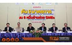 กระทรวงอุตฯ ดัน 9 มาตรการจัดงบ 8 หมื่นล้านช่วย SMEs