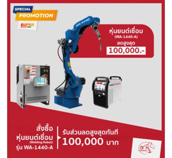 หุ่นยนต์เชื่อม (Welding Robot) WA-1440-A