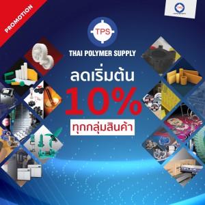 THAI POLYMER SUPPLY