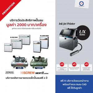 บริการวัดประสิทธิภาพปั้มลม,Inkjet Printer