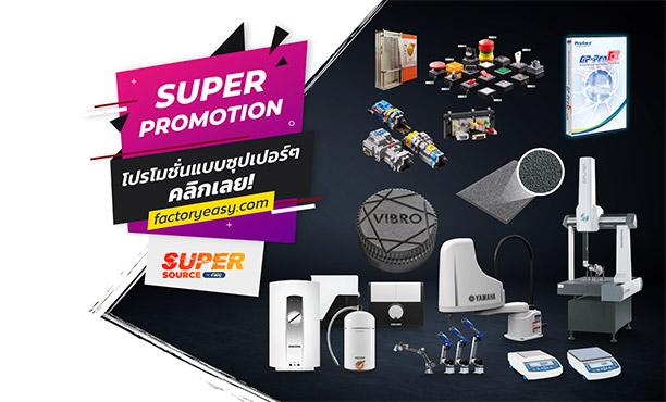 Promotion สินค้าอุตสาหกรรม