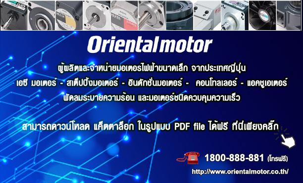 orientalmotor