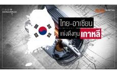 """""""ไทย-อาเซียน"""" แข่งดึงทุน 'เกาหลี'"""