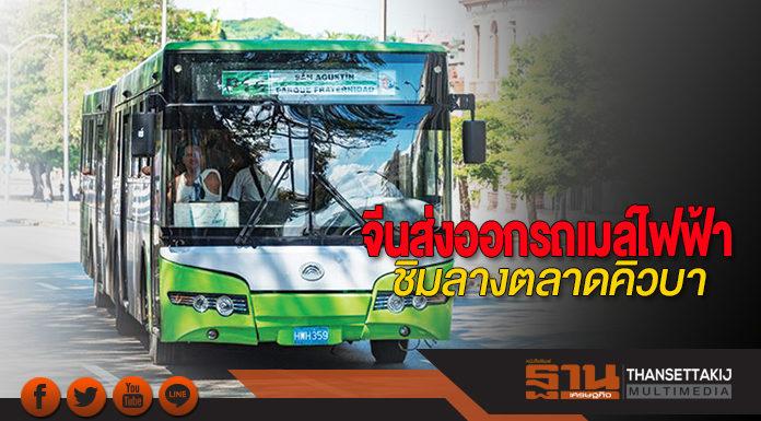 จีนส่งออกรถเมล์ไฟฟ้าชิมลางตลาดคิวบา