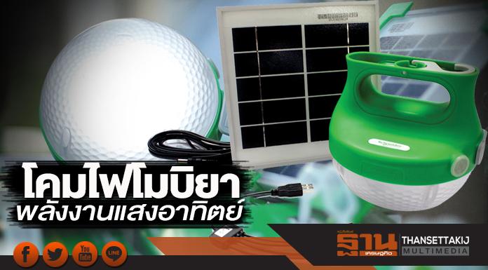 โคมไฟโมบิยา พลังงานแสงอาทิตย์
