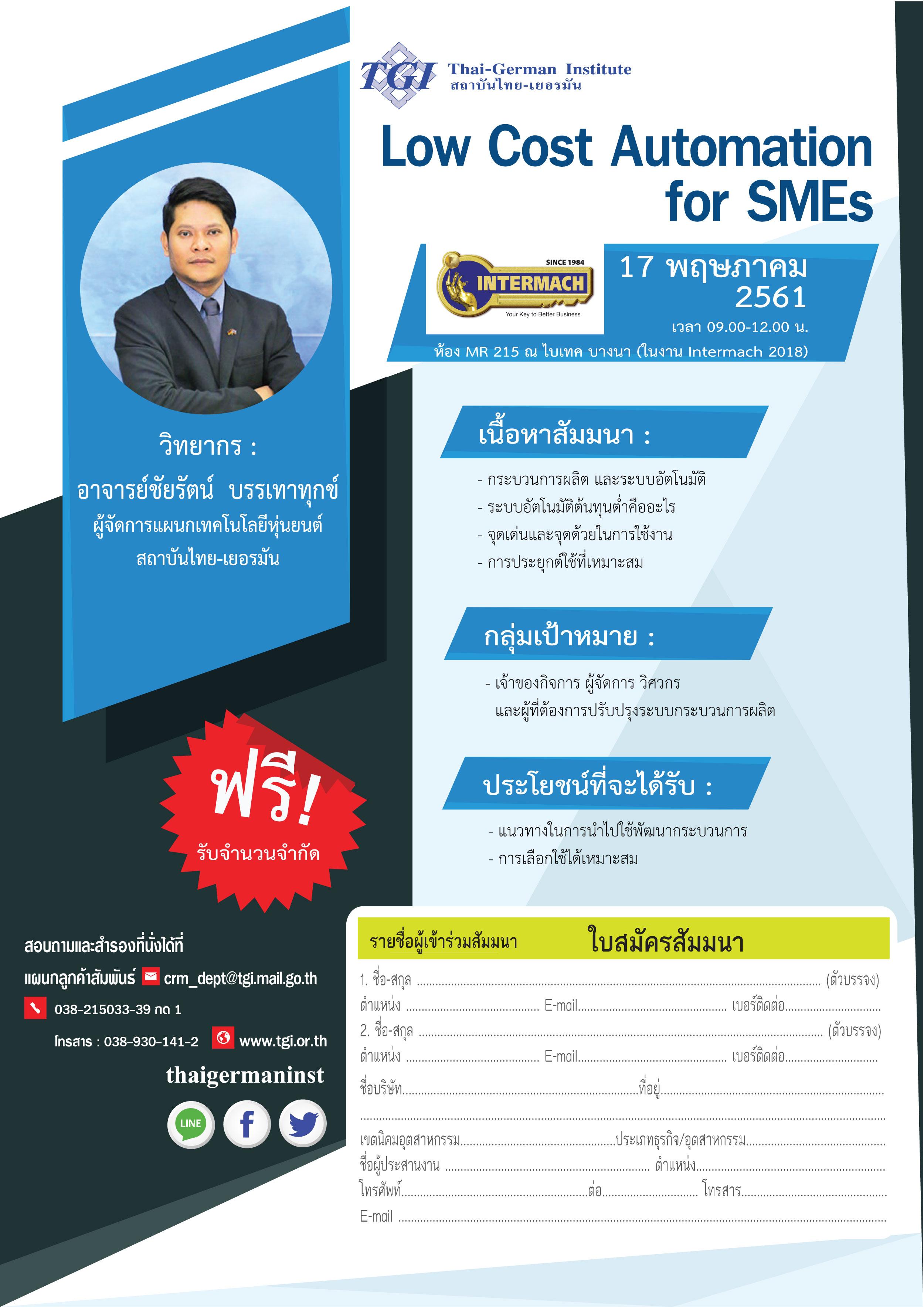 ขอเชิญร่วมสัมมนา Low Cost Automation for SMEs