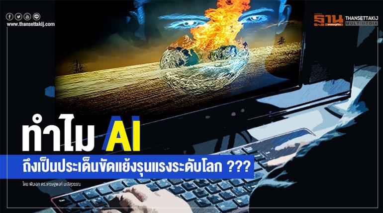ทำไม AI ถึงเป็นประเด็นขัดแย้งรุนแรงระดับโลก ???
