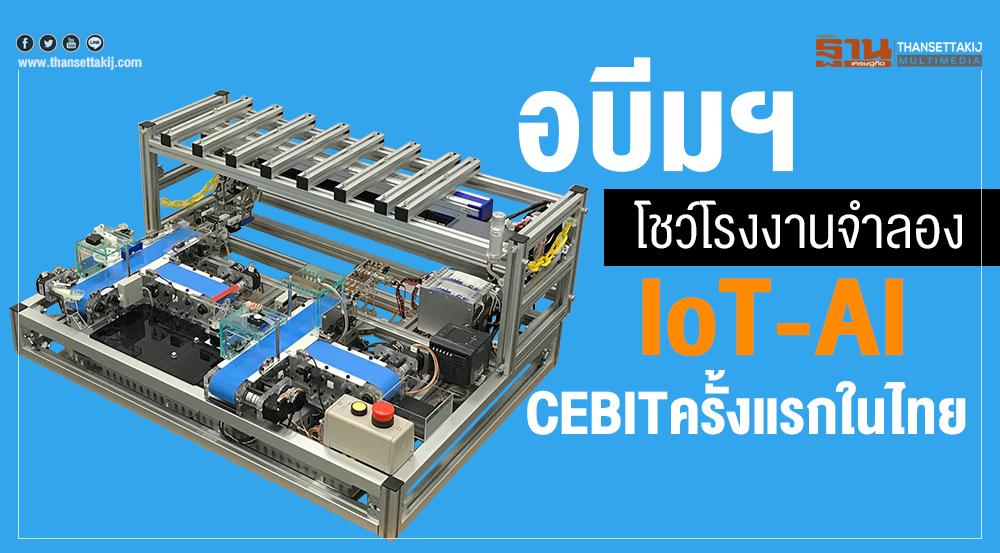 """เอบีมฯ โชว์โรงงานจำลอง """"IoT - AI"""" งาน CEBIT ครั้งแรกในไทย"""