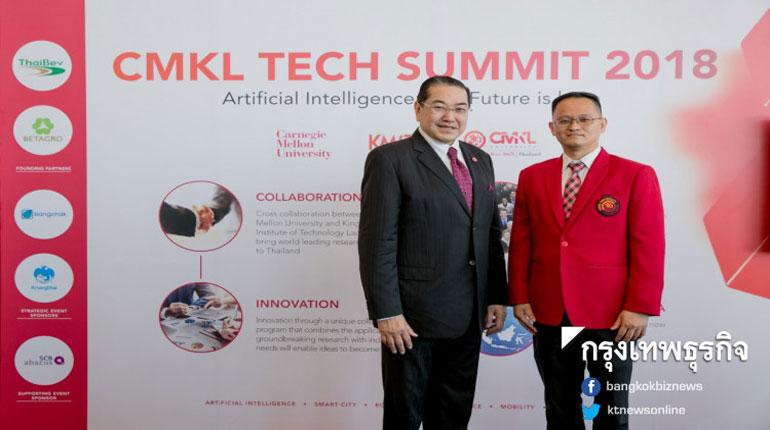 สัมมนาใหญ่ด้าน AI ครั้งแรกในไทย ผ่านวัตกรรมสู่เศรษฐกิจแห่งอนาคต