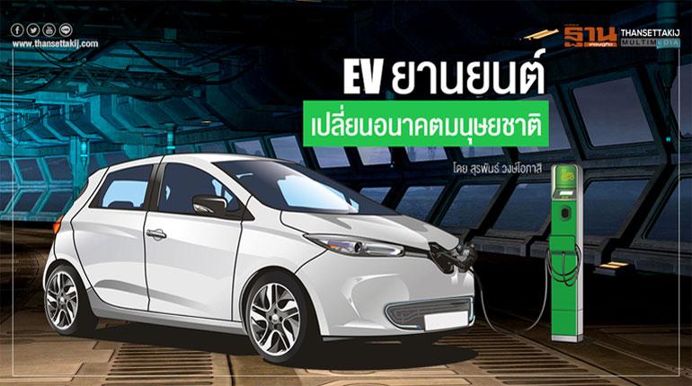 """""""EV ยานยนต์"""" เปลี่ยนอนาคตมนุษยชาติ"""
