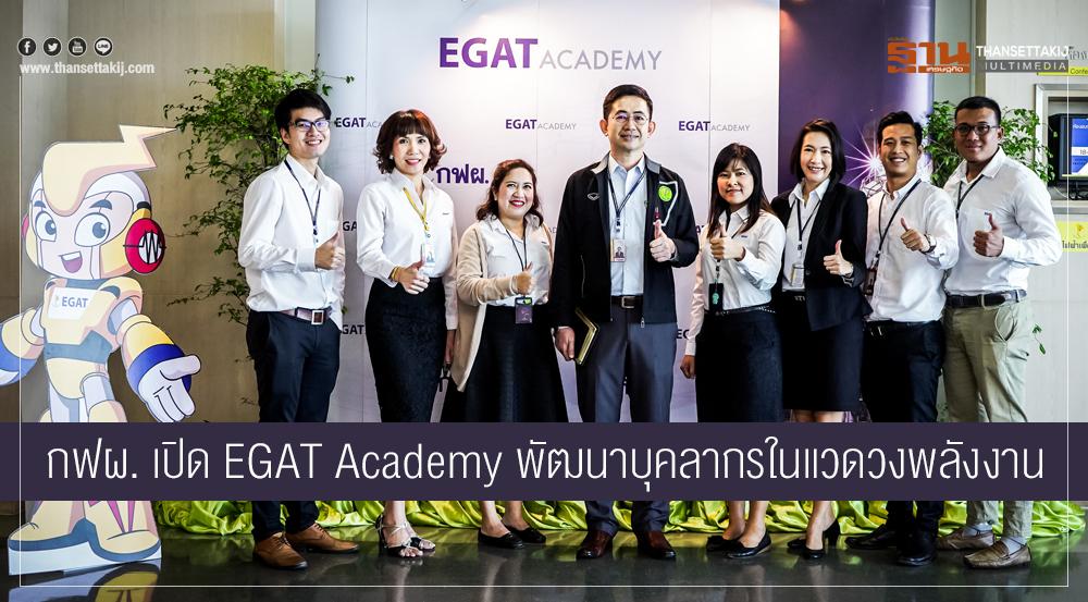 กฟผ. เปิด EGAT Academy พัฒนาบุคลากรในแวดวงพลังงาน