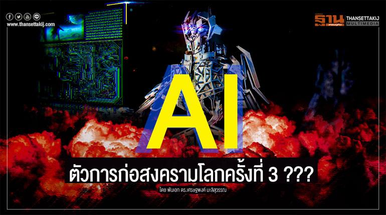 AI ตัวการก่อสงครามโลกครั้งที่ 3 ???