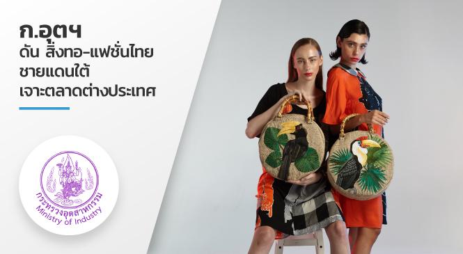 ก.อุตฯ ดัน สิ่งทอ-แฟชั่นไทย ชายแดนใต้ เจาะตลาดต่างประเทศ