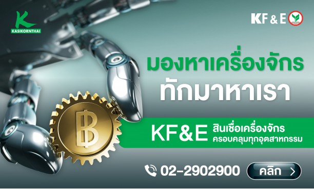 KASIKORN FACTORY AND EQUIPMENT